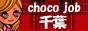 チョコジョブ千葉